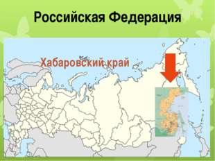 Российская Федерация Хабаровский край
