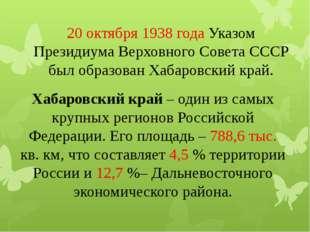20 октября 1938 года Указом Президиума Верховного Совета СССР был образован Х