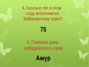 4. Сколько лет в этом году исполняется Хабаровскому краю? 5. Главная река хаб