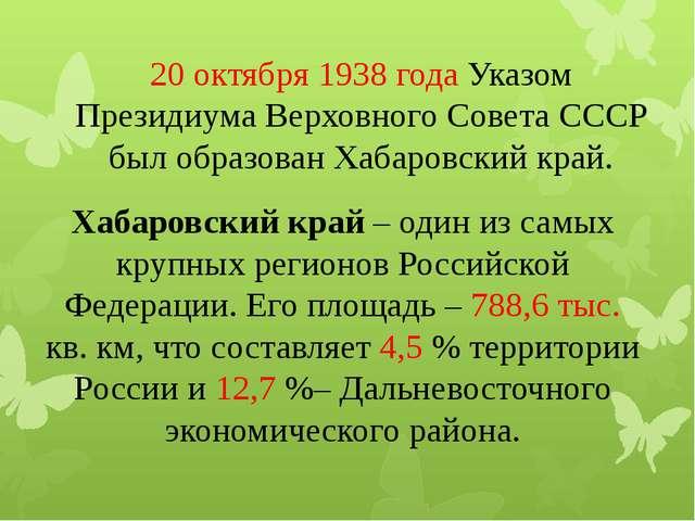 20 октября 1938 года Указом Президиума Верховного Совета СССР был образован Х...