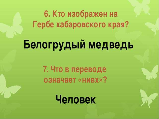 6. Кто изображен на Гербе хабаровского края? 7. Что в переводе означает «нивх...