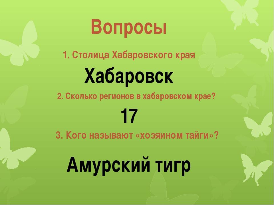 Вопросы 1. Столица Хабаровского края 2. Сколько регионов в хабаровском крае?...