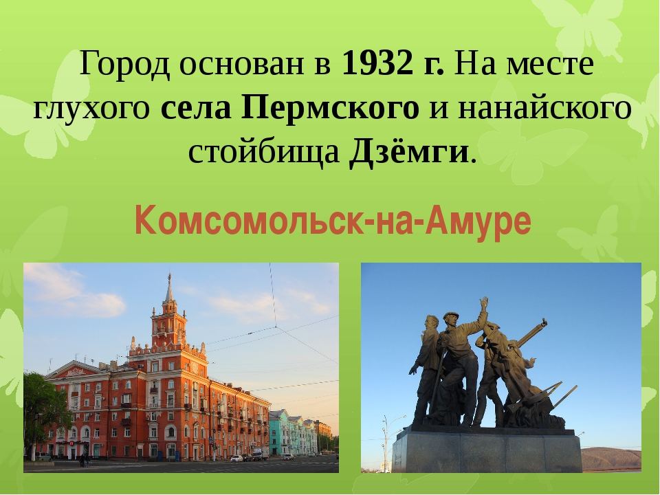 Город основан в 1932 г. На месте глухого села Пермского и нанайского стойбищ...