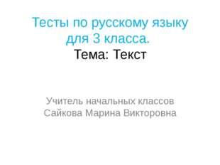 Тесты по русскому языку для 3 класса. Тема: Текст Учитель начальных классов С