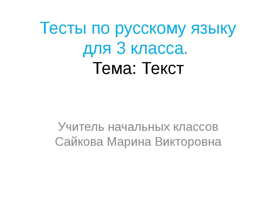 Тесты по русскому языку для 3 класса. Тема: Текст Учитель начальных классов С...