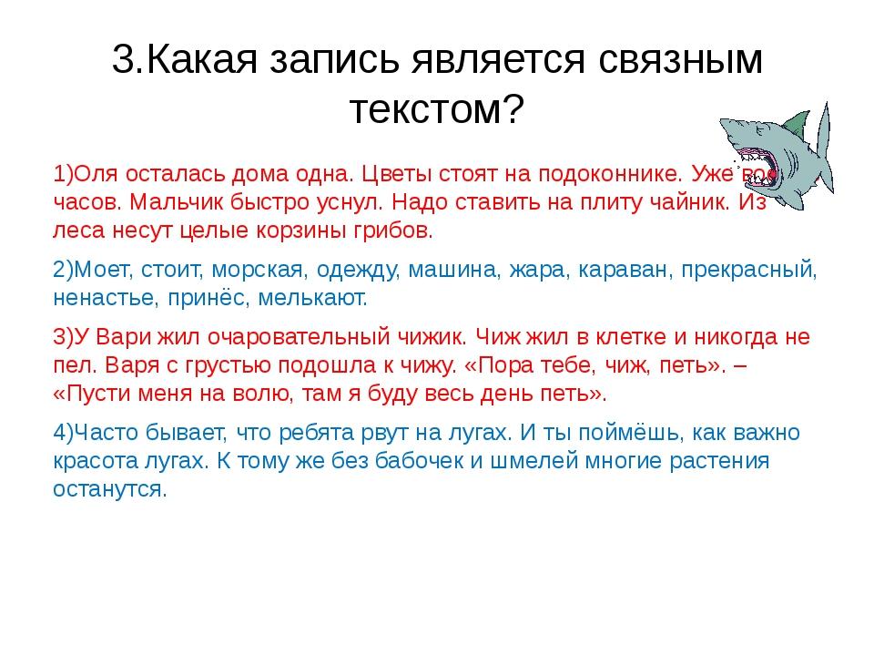 3.Какая запись является связным текстом? 1)Оля осталась дома одна. Цветы стоя...