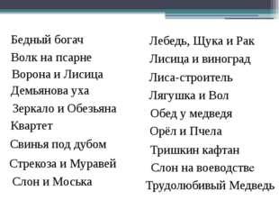 Бедный богач Волк на псарне Ворона и Лисица Демьянова уха Зеркало и Обезьяна