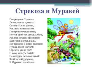 Попрыгунья Стрекоза Лето красное пропела: Оглянуться не успела, Как зима кат
