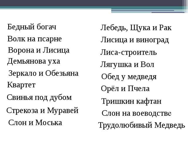 Бедный богач Волк на псарне Ворона и Лисица Демьянова уха Зеркало и Обезьяна...