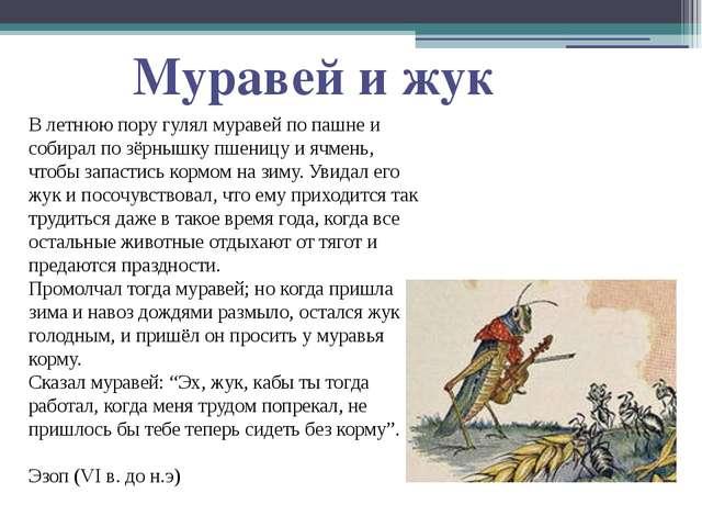 В летнюю пору гулял муравей по пашне и собирал по зёрнышку пшеницу и ячмень,...