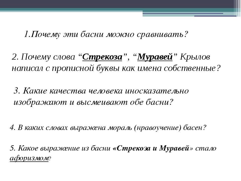 """2. Почему слова """"Стрекоза"""", """"Муравей"""" Крылов написал с прописной буквы как им..."""