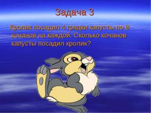 Задача 3 Кролик посадил 4 грядки капусты по 8 кочанов на каждой. Сколько коча