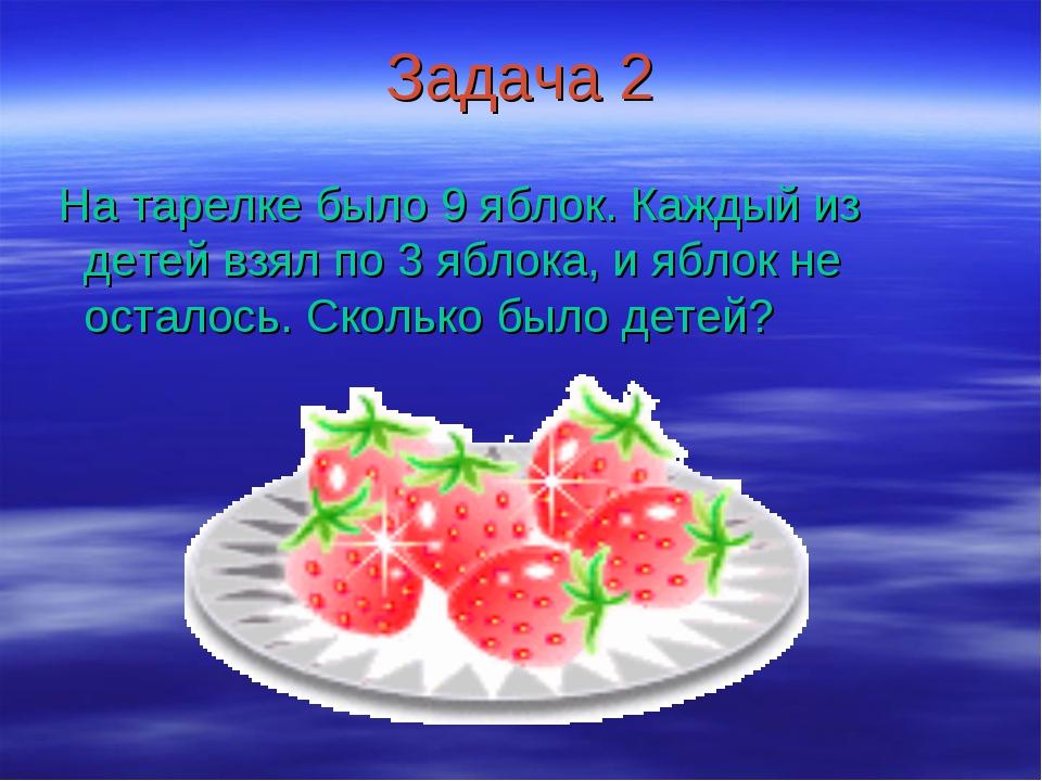 Задача 2 На тарелке было 9 яблок. Каждый из детей взял по 3 яблока, и яблок н...