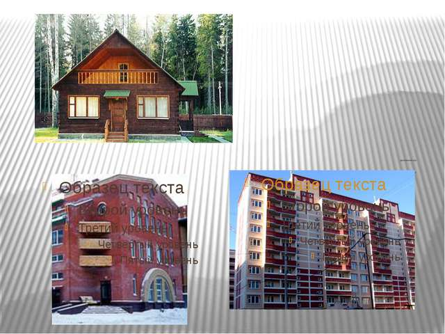 деревянный дом кирпичный дом панельный дом