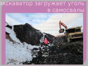 экскаватор загружает уголь в самосвалы