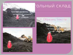 угольный склад