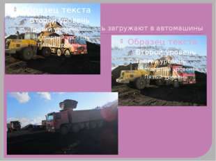 Уголь загружают в автомашины