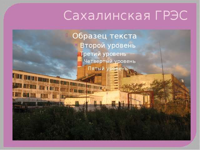 Сахалинская ГРЭС
