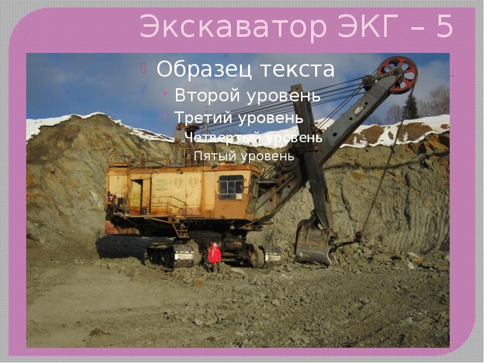 Экскаватор ЭКГ – 5