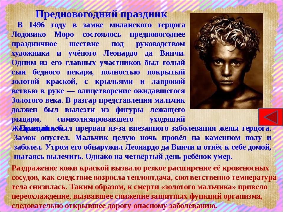 4.Закрепление Кожа - ……….покров тела человека. Кожа вырабатывает необходимый...