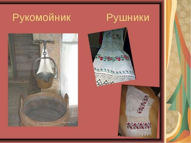 Рукомойник Рушники