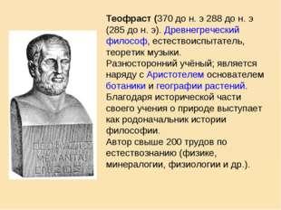 Теофраст (370 до н. э 288 до н. э (285 до н. э). Древнегреческий философ, ест