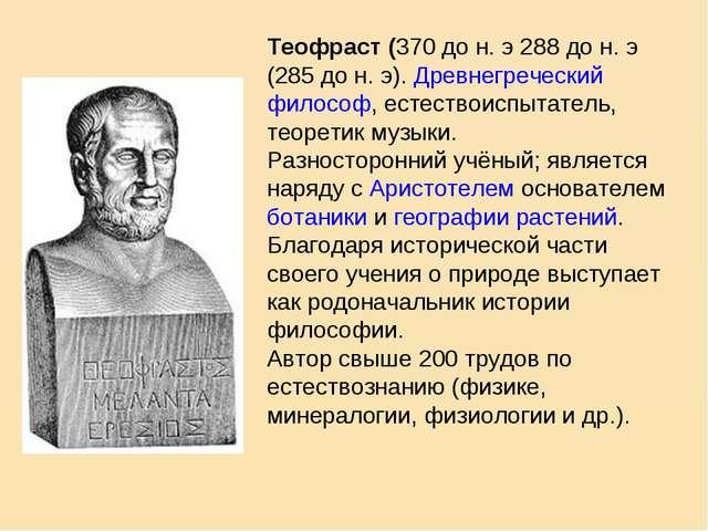Теофраст (370 до н. э 288 до н. э (285 до н. э). Древнегреческий философ, ест...