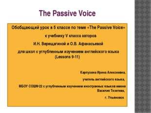 The Passive Voice Обобщающий урок в 5 классе по теме «The Passive Voice»  к