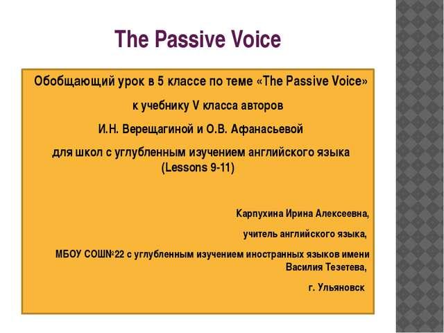 The Passive Voice Обобщающий урок в 5 классе по теме «The Passive Voice»  к...