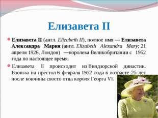 Елизавета ІІ Елизавета II(англ.Elizabeth II), полное имя—Елизавета Алекса