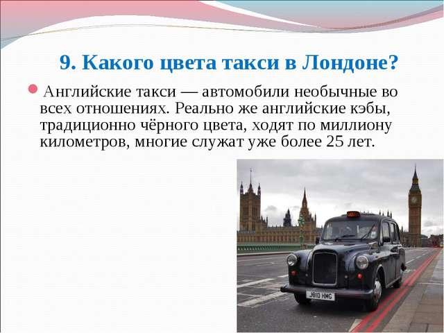 9. Какого цвета такси в Лондоне? Английские такси— автомобили необычные во в...