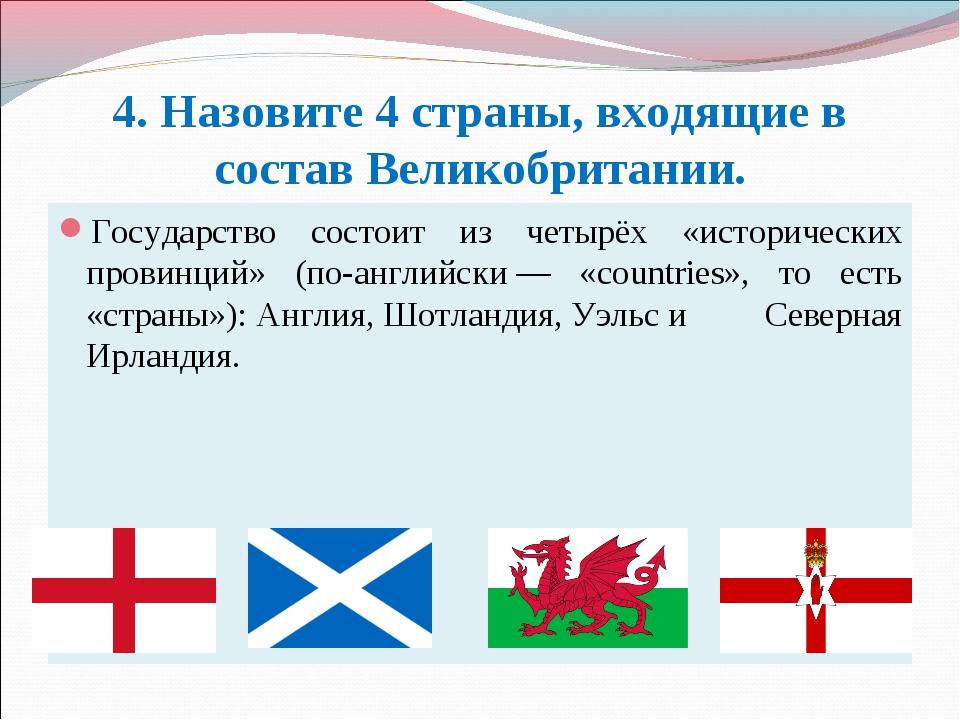 4. Назовите 4 страны, входящие в состав Великобритании. Государство состоит и...