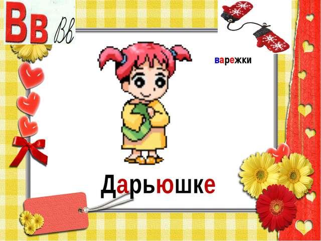 Дарьюшке