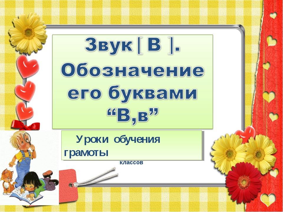 Автор : Поспелько Т.В.,учитель начальных классов Уроки обучения грамоты