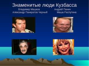Знаменитые люди Кузбасса Владимир Машков Андрей Панин Александр Панкратов Чер