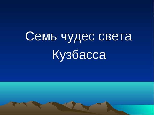 Семь чудес света Кузбасса