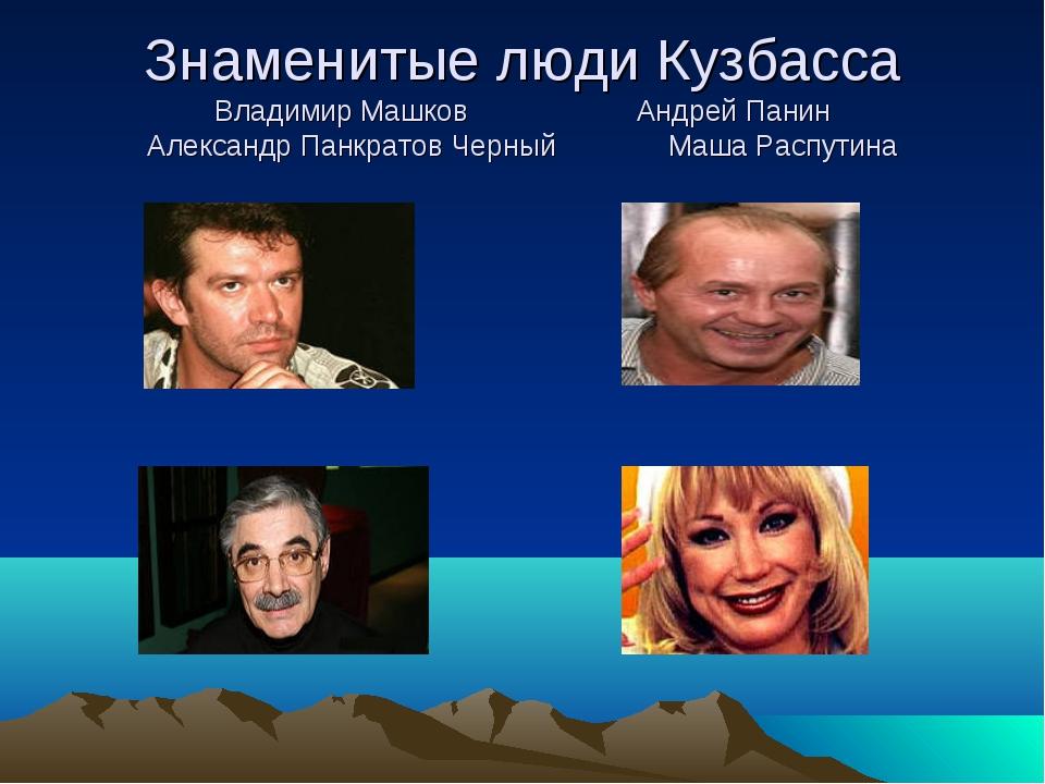 Знаменитые люди Кузбасса Владимир Машков Андрей Панин Александр Панкратов Чер...