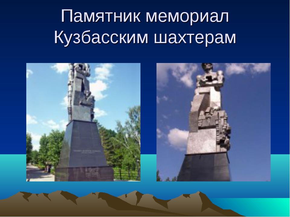 Памятник мемориал Кузбасским шахтерам