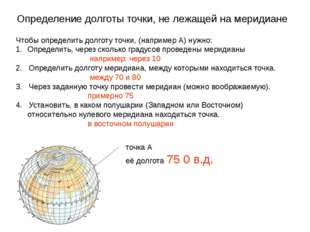 Определение долготы точки, не лежащей на меридиане Чтобы определить долготу т
