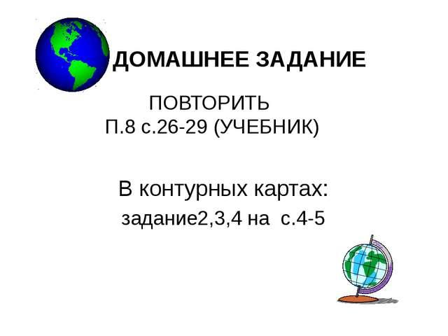 ДОМАШНЕЕ ЗАДАНИЕ ПОВТОРИТЬ П.8 с.26-29 (УЧЕБНИК) задание2,3,4 на с.4-5 В конт...