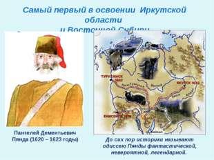 Самый первый в освоении Иркутской области и Восточной Сибири Пантелей Дементь