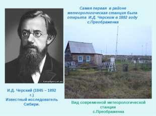 Самая первая в районе метеорологическая станция была открыта И.Д. Черским в 1