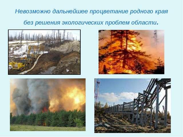 Невозможно дальнейшее процветание родного края без решения экологических проб...