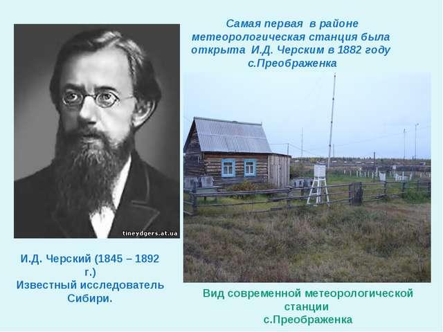 Самая первая в районе метеорологическая станция была открыта И.Д. Черским в 1...