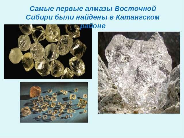Самые первые алмазы Восточной Сибири были найдены в Катангском районе