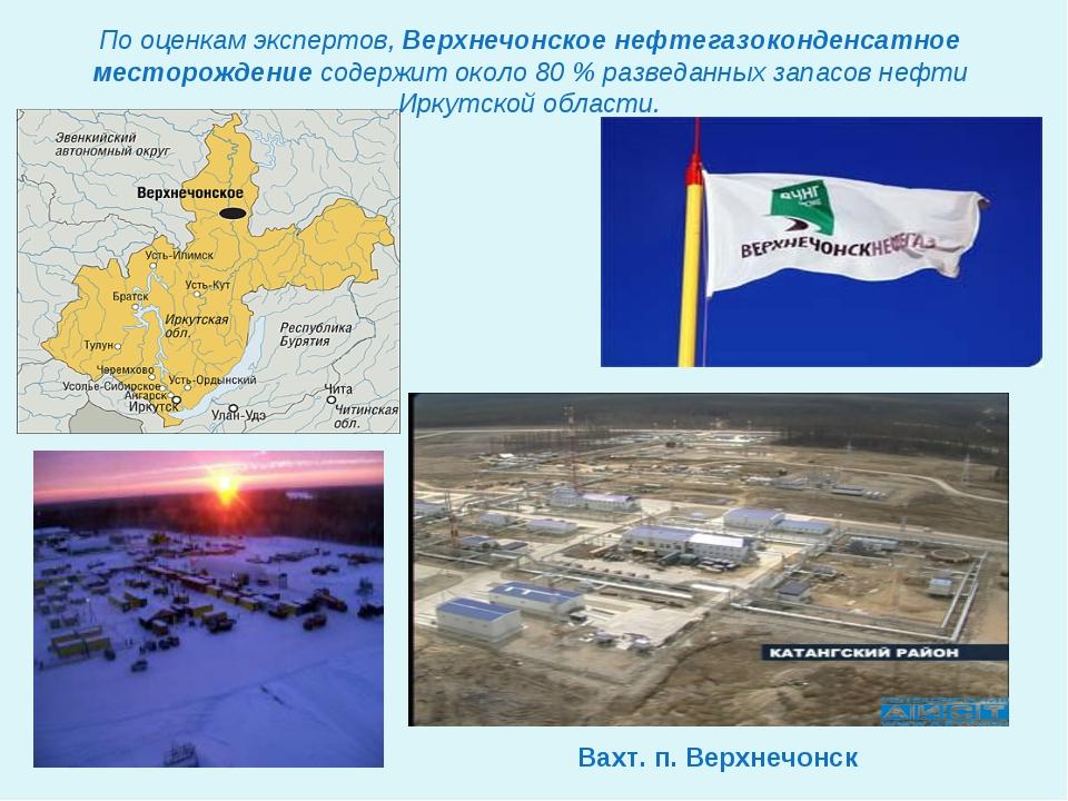 Вахт. п. Верхнечонск По оценкам экспертов, Верхнечонское нефтегазоконденсатно...