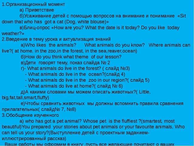 1.Организационный момент а) Приветствие б)Усаживание детей с помощью вопросов...