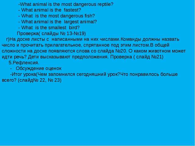 -What animal is the most dangerous reptile? - What animal is the fastest? -...