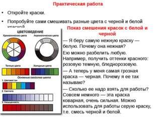 Практическая работа Откройте краски. Попробуйте сами смешивать разные цвета с