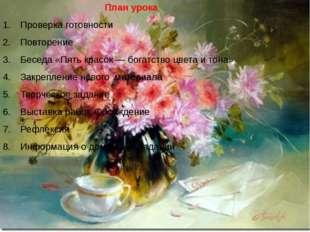 План урока Проверка готовности Повторение Беседа «Пять красок — богатство цве